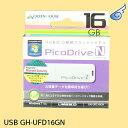 USB GH-UFD16GN(グリーンハウス・USBメモリ16GB・パスワードロック機能を搭載)
