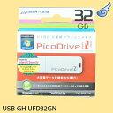 USB GH-UFD32GN(グリーンハウス・USBメモリ32GB・パスワードロック機能を搭載)
