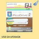 USB GH-UFD64GN(グリーンハウス・USBメモリ64GB・パスワードロック機能を搭載)