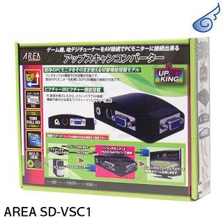 AREA SD-VSC1(フルHD対応アップスキャンコンバーター・AV機器/PCモニター切…...:pc-goodmedia:10007563
