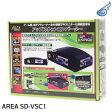 AREA SD-VSC1(フルHD対応アップスキャンコンバーター・AV機器/PCモニター切替機能付)【02P27May16】