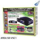 AREA SD-VSC1(フルHD対応アップスキャンコンバーター・AV機器/PCモニター切替機能付)