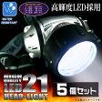 LED21灯ヘッドライト(超高輝度LED搭載!生活防水で雨も安心・明るさ3段階調節・単4電池×3)