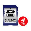 高速SDHCカード4GB(動画撮影にも最適・CLASS10・特売品=メーカー選べません)【02P29Aug16】