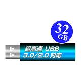 高速USBメモリ32GB(USB3.0対応・USB2.0で使っても高速!特売品=メーカー選べません)【02P03Dec16】