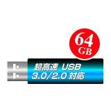 高速USBメモリ64GB(USB3.0対応・USB2.0で使っても高速!特売品=メーカー選べません)