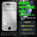 iPhone4Sミラーフィルム(液晶OFF時に鏡として使える!iPhone4/4S対応液晶保護フィルム)