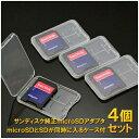 128GB対応!microSD→SDアダプタ&ケース 4枚セット【SANDISK-TFAD4P】