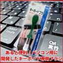 キーボード用ブラシ(あると便利!キーボードの隙間のホコリをきれいにお掃除!)【02P03Dec16】