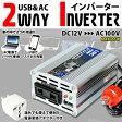 車載インバーター100W(DC12V→AC100V・車の中でコンセント対応家電を使用&USB充電・アダプタ付)【02P18Jun16】