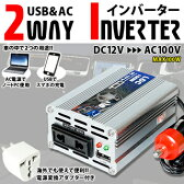 車載インバーター100W(DC12V→AC100V・車の中でコンセント対応家電を使用&USB充電・アダプタ付)【P01Jul16】