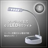 高輝度LED4灯ソーラー卓上ライト(ソーラー充電で電池不要!高輝度LEDで読書等に大活躍!)
