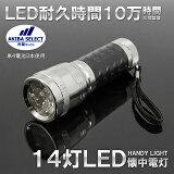 AK-LED6033(単4電池3本で動作する防水設計の14灯LEDライト・長寿命10万時間・アルミ合金製)【02P03Dec16】