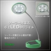 LED8灯ソーラー卓上ライトGR(電池不要・明るいソーラー卓上ライト8LED・グリーン)