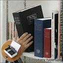 本棚に隠す!鍵2本付き【辞書型金庫Lサイズ黒色】大きなものも安心保管・265x200x65mm【02P01Oct16】