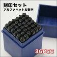 36pcs英字・数字刻印セット(銅板・真鍮板・アルミ板等軟質金属への打刻に!英字&数字36本)