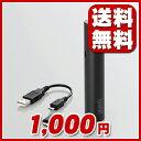 【期間限定セット】ELECOM DE-A01L-0810BK(容量2200mAhモバイルバッテリー・USB出力1A・ブラック)【02P03Dec16】【1000円ポッキリ】