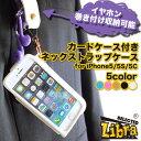 iPhone5/5S/5C用ネックストラップケース・ICカード装着&イヤホン巻付けOK【Libra LBR-IP5SCWH】ホワイト