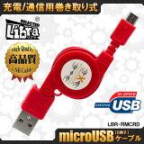 巻取式microUSBケーブル・スマホ通信+充電対応【LBR-RMCRD】レッド【02P03Dec16】
