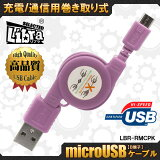巻取式microUSBケーブル・スマホ通信+充電対応【LBR-RMCPK】ピンク