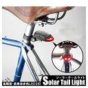 自転車の安全走行をサポート【自転車用ソーラーテールライト】電池交換不要のソーラー充電式【02P06Aug16】