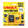 5年保証UMAX【microSDHCカードUM-MCSDHC-C10-8G】Class10・アダプタ付【02P18Jun16】