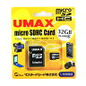 5年保証UMAX【microSDHCカードUM-MCSDHC-C10-32G】Class10・アダプタ付