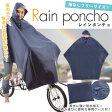 自転車用品【レインポンチョ紺色】男女兼用・道交法対策・雨もへっちゃら♪