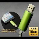スマホに直接させる【USBメモリOTG 16GB】microUSBと通常のUSBの両方のコネクタ搭載