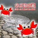 釣り具【カニ捕りカゴ】餌を入れて沈めるだけ・直径39cm・蟹【02P03Dec16】
