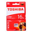 東芝16GB【microSDHCカードTHN-M301R0160C4】THN-M301R0160A4本体同一・Read=48MB/s【02P27May16】