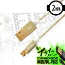 高耐久microUSBケーブル2m【LBR-RVMC2mGD】両面挿し対応・Androidスマホなどに・ゴールド【02P01Oct16】