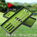 コンペの景品に【ゴルフボールペンセット】ゴルフ好きな方へのプレゼントにも最適【02P01Oct16】