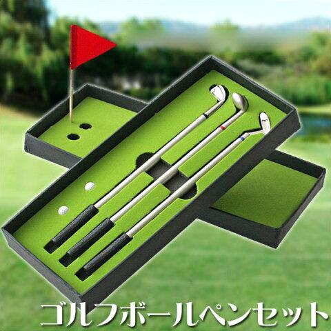 コンペの景品に【ゴルフボールペンセット】ゴルフ好きな方へのプレゼントにも最適