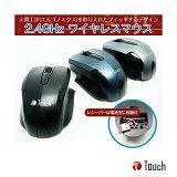 2.4GHzワイヤレスマウス【TC-WLMS001ブラック】人間工学デザイン