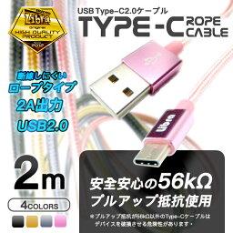 Type-Cケーブル2m【LBR-TCC2mGD】高耐久仕様・Nintendo Switch&対応スマホ急速充電