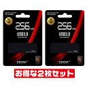 楽天PCグッドメディア楽天市場店USB3.0対応256GB【USBメモリHDUF116S256G3 x2点】お得な2個セット