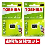 東芝32GB高速【microSDHCカードTHN-M203K0320A4 x2点】お得な2個セット