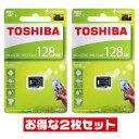 東芝128GB【microSDXCカードTHN-M203K1280A4 x2枚セット】UHS-I・Class10