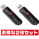 サンディスクCruzer Glide 256GB【USBメモリSDCZ600-256G-G35 x2本セット】USB3.0&2.0両対応