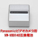 NB VW-VBD140(Panasonicビデオカメラ用 互換電池)