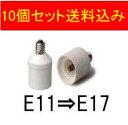 口金変換アダプターE11⇒E17に簡単に変換、送料込み、10個セット、日本最安値に挑戦中!!