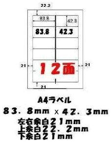 エーワン[規格互換A4ラベル]12...