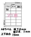 エーワン[規格互換A4ラベル]21面ラベル100シートで1セット (70 x 38.1mm)/宛名ラベル/宛名シール/ラベルシール/A4/宛名/表示用/業務用