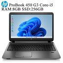 テレワークに最適 HP ProBook 450 G3 第六世代Core-i5 RAM:8GB SSD:256GB Webカメラ 正規版Office付き Wi-Fi USB3.0 Windows11 Pro 64bit 中古パソコン 中古ノートパソコン 中古ノートPC テレワーク zoom対応 Webカメラ内蔵 Win11