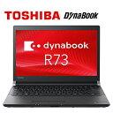 東芝 DynaBook R73/A 第六世代Core i5-6300U 4GBメモリ SSD256GB 正規版Office付き USB 3.0 Bluetooth HDMI 中古ノートパソコン TOSHIBA モバイルPC