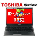東芝 TOSHIBA DynaBook R732 【第三世代Core i5 4GBメモリ 高速SSD...