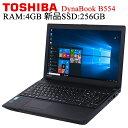 東芝 DynaBook B554 第四世代Core-i5 RAM:4GB 新品SSD:256GB 正規版Office搭載 USB3.0 中古パソコン ノートパソコン TOSHIBA Windows10Pro