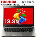 テレワークに最適 東芝 DynaBook R63/P 第五世代Core-i5 RAM:8GB SSD:128GB 正規版Office付き USB3.0 HDMI 無線 Bluetooth 中古ノートパソコン モバイルパソコン Windows10 Pro 中古パソコン TOSHIBA