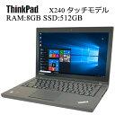 タッチモデル Lenovo ThinkPad X240 第四世代Core i5 8GBメモリ 新品SSD512GB搭載 正規版Office付き 無線、USB3.0 Webカメラ 中古ノートパソコン Windows10 Pro 64bit 中古パソコン Win10 モバイルパソコン ウルトラPC レノボ